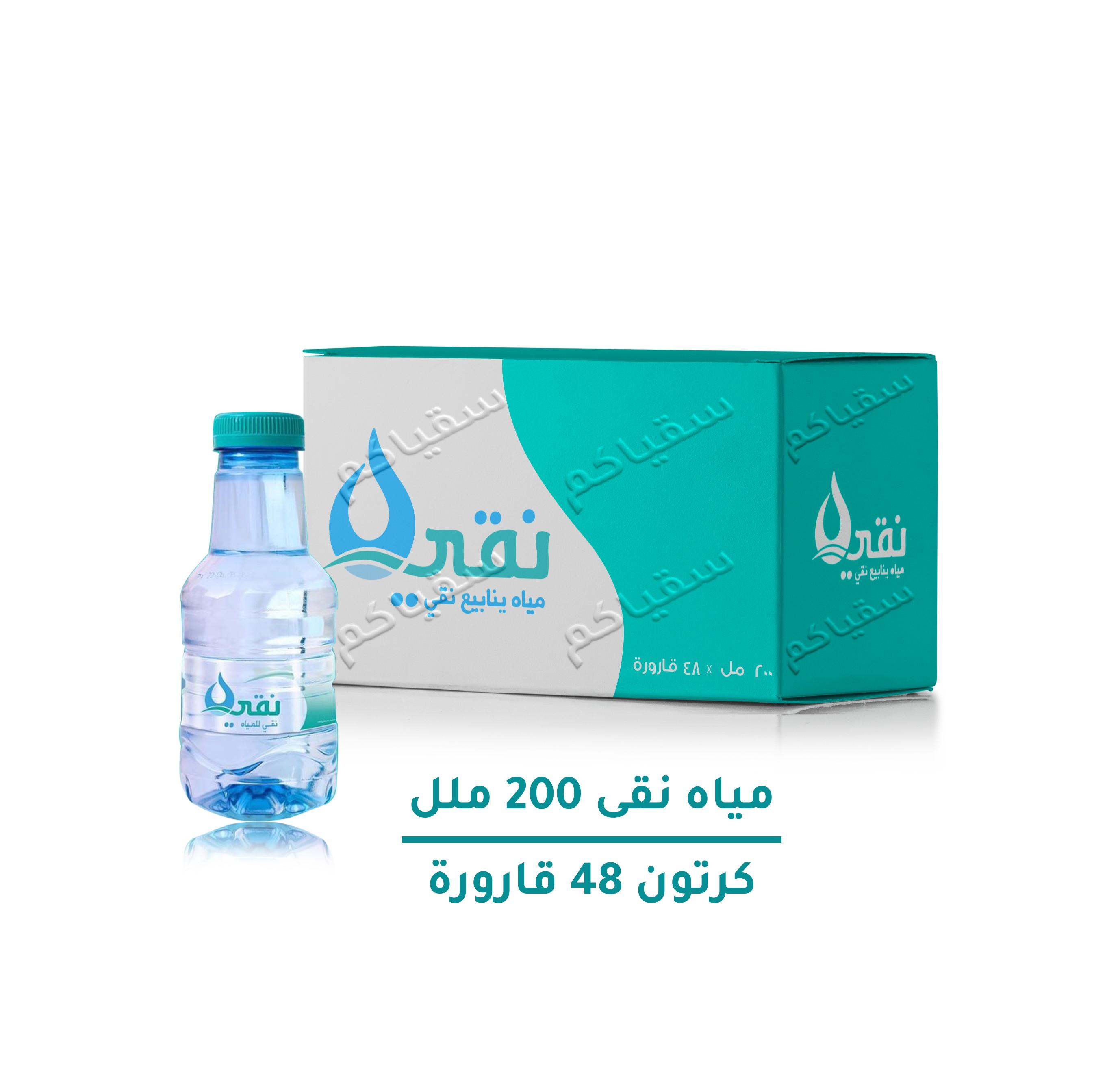 مياه نقي By Hamdi Alotaibi